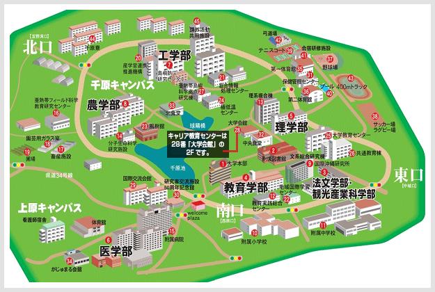 琉球大学 | 大学生活総合支援サ...