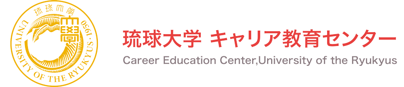 琉球大学 就職センター Placement Center , University of the Ryukyus